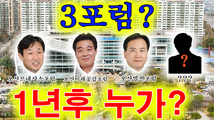 오산인포커스TV- 오산에 포럼이 3개?